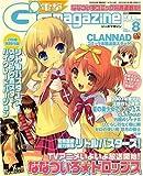 電撃G'smagazine (デンゲキジーズマガジン) 2007年 08月号 [雑誌]