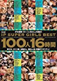 IP SUPER GIRLS BEST 100人16時間 [DVD]