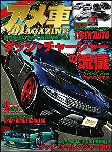 アメ車MAGAZINE 2017年02月号  158MB