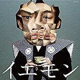 イエモン-FAN'S BEST SELECTION-[初回盤 CD+DVD] [CD+DVD, Limited Edition] / THE YELLOW MONKEY (CD - 2013)
