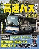 東京発! 高速バスガイド2016 (イカロス・ムック)