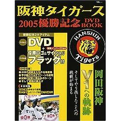 阪神タイガース 2005 優勝記念DVD BOOK (宝島MOOK)