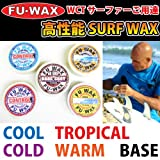 サーフィン用ワックス FU WAX フーワックス TROPICAL WARM COOL COLD BASE 春夏秋冬 サーフワックス 滑り止め