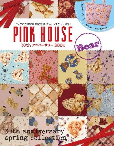 PINK HOUSE 30thアニバーサリーBOOK Bear (e-MOOK)