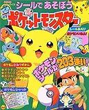(Color wide Shogakukan) Pokemon Let