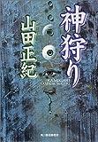 神狩り (ハルキ文庫)