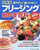 フリージングおかず百科—材料別冷凍法とやりくりレシピ300品 (Gakken hit mook)