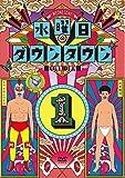 水曜日のダウンタウン1 (初回数量限定 Tシャツ付) [DVD]
