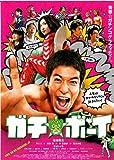 Wrestling-with-a-Memory-Poster-Movie-Japanese-11x17-Ryuta-Sato-Saeko-Osamu-Mukai-Riisa-Naka