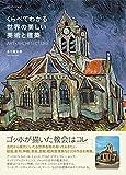 サムネイル:五十嵐太郎による書籍『くらべてわかる世界の美しい美術と建築』
