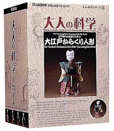 Karakuri Tea Serving Robot Kit Of The Edo Period