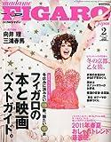 madame FIGARO japon (フィガロ ジャポン) 2011年 02月号 [雑誌]