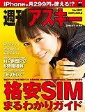 週刊アスキー No.1037 (2015年7月14日発行)<週刊アスキー> [雑誌]