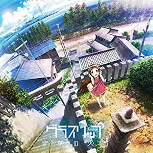 TVアニメ グラスリップ オリジナルサウンドトラック 音楽の欠片