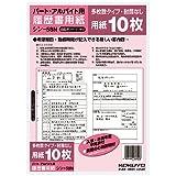 KOKUYO シン-58N 履歴書用紙(多枚数)B5パート・アルバイト用10枚
