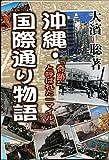 沖縄・国際通り物語―「奇跡」と呼ばれた一マイル