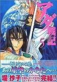 アダ戦記 5 (IDコミックス ZERO-SUMコミックス)