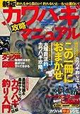 新版カワハギ攻略マニュアル (タツミムック 釣れるさかなシリーズ Vol. 7)