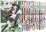 エデンの檻 コミック 全21巻完結セット (講談社コミックス)