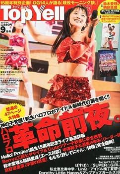 Top Yell  2012年 09月号 [雑誌]