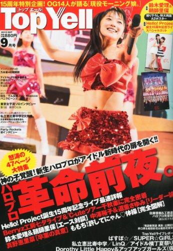 Top Yell (トップエール) 2012年 09月号 [雑誌]