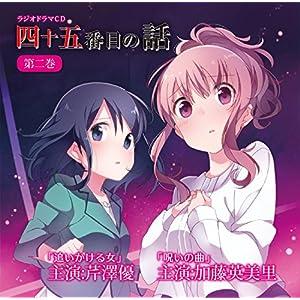 【Amazon.co.jp限定】ラジオドラマCD 四十五番目の話 第二巻