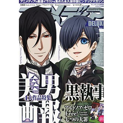 アニメディアDELUXE Vol.7 2015年 04 月号 [雑誌]: アニメディア 別冊