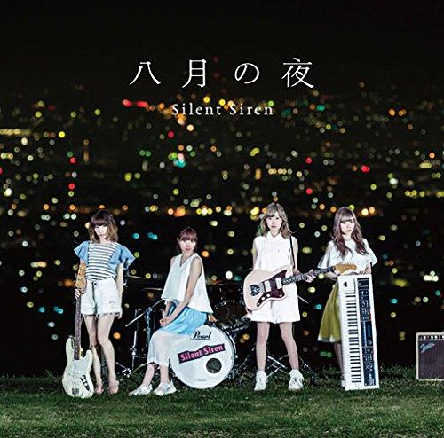 八月の夜(初回生産限定盤A)(DVD付)