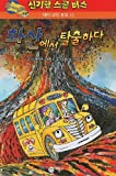 img - for Voyage To The Volcano (Magic School Bus Science Chapter Books (Pb)) (Korean Edition) book / textbook / text book