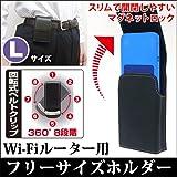 【Smart Holder for Biz】 モバイルWi-Fiルーター 用フリーサイズ / Lサイズ 回転式 ベルトクリップ ホルダー SH-WF03