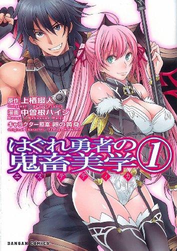 はぐれ勇者の鬼畜美学 1 (ダンガンコミック)