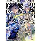 黒鋼の魔紋修復士5 (ファミ通文庫)