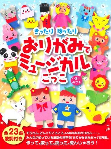 origami-de-myujikaru-gokko-kittari-hattari-zen-23kyoku-kashi-tsuki