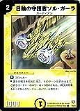 デュエルマスターズ DMC13-018-C 《日輪の守護者ソル・ガーラ》