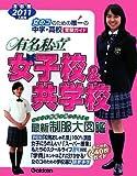 2011年入試用 有名私立女子校&共学校