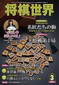 将棋世界 2015年 03 月号 [雑誌]