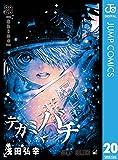 テガミバチ 20 (ジャンプコミックスDIGITAL)
