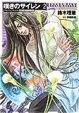 嘆きのサイレン―クラッシュ・ブレイズコミック・バージョン (2) (CNC comics)