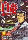 白竜LEGEND 8巻 (ニチブンコミックス)