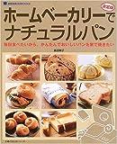 ホームベーカリーでナチュラルパン―決定版 (主婦の友生活シリーズ―調理器具活用BOOKS) (主婦の友生活シリーズ―調理器具活用BOOKS)