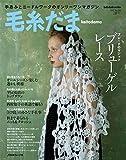 毛糸だま  2015年  夏号  No.166