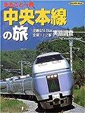 まるごと一冊 中央本線の旅 (学研ムック)