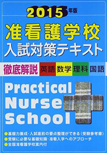 准看護学校受験の対策本   准看護師、看護師になる