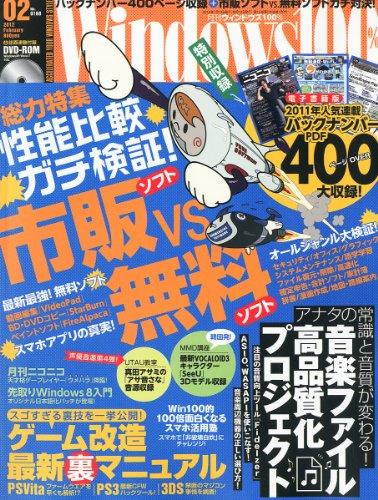 Windows 100% 2012年 02月号 [雑誌]
