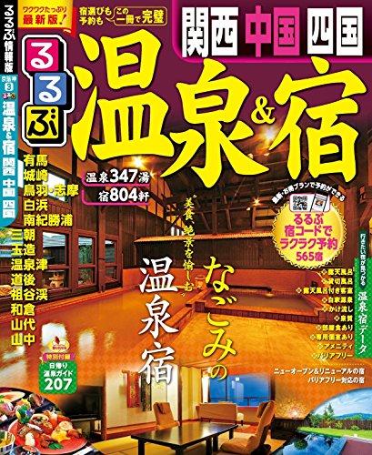 るるぶ温泉&宿 関西 中国 四国 (るるぶ情報版(目的))