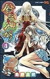 貧乏神が! 4 (ジャンプコミックス)