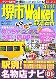 ウォーカームック  堺市Walker2011年版  61803‐42 (ウォーカームック 240)