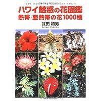 ハワイ魅惑の花図鑑—熱帯・亜熱帯の花1000種