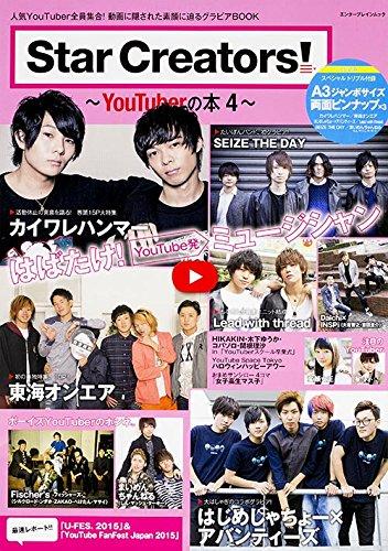 Star Creators!~YouTuberの本4~ (エンターブレインムック)