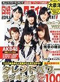 日経エンタテインメント! 2014年 06月号 [雑誌]